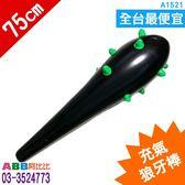 A1521☆充氣狼牙棒_75cm#皮球球海灘球沙灘球武器大骰子色子加油棒三叉槌子錘子充氣玩具