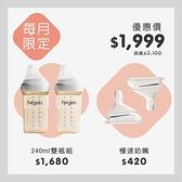【愛吾兒每月限定】新加坡 hegen|PPSU多功能方圓型寬口奶瓶 240ml雙瓶奶瓶熱銷組+慢速奶嘴