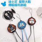 【迪士尼 星際大戰傳輸線吊飾組】Norns 正版 Star Wars 黑武士 R2D2 白兵 USB充電線 Android 安卓