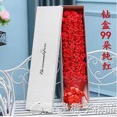 99朵情人節玫瑰花香皂花束禮盒送女友生日禮物閨蜜表白母親節禮品  QM 橙子精品