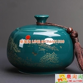中式茶葉罐陶瓷密封罐大號普洱茶罐家用紅茶綠茶復古儲存防潮罐子【樂淘淘】