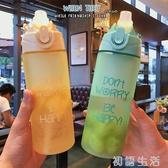 創意磨砂水杯簡約可愛清新便攜隨手杯男女運動健身水壺大人吸管杯 初語生活