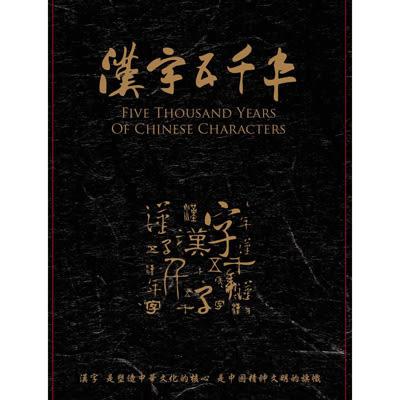 漢字五千年DVD