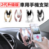 M型二代升級版 車用手機支架 導航車架 冷氣出風口 金屬支架 iphone 安卓通用【RR054】