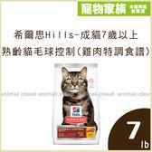 寵物家族-希爾思Hills-成貓7歲以上/熟齡貓毛球控制(雞肉特調食譜)7磅(3.17kg)