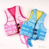 兒童專業游泳救生衣 漂流浮潛釣魚服 浮力背心 YC701【雅居屋】
