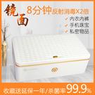 台灣現貨110V紫外線臭氧99%雙重殺菌便攜式消毒機 美甲美睫美容紋繡工具消毒盒【當天寄出】