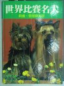 【書寶二手書T4/寵物_YEO】世界比賽名犬-飼養管理與美容
