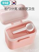 奶粉盒 嬰兒奶粉盒便攜外出分裝格大容量米粉盒子輔食儲存罐密封防潮 小天使