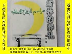 二手書博民逛書店罕見穆斯林的葬禮。Y225833 霍達 北京十月文藝 出版200