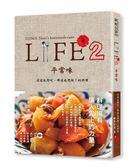 (二手書)LIFE2平常味:這道也想吃、那道也想做!的料理