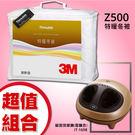 【熱賣商品組合】3M Z500 特暖冬被+IT-1698 腳部按摩機(香檳色)/足部按摩/揉捏/被子/舒緩痠痛/按摩
