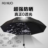雨傘女晴雨兩用傘防曬防紫外線太陽傘小清新遮陽傘黑膠傘 【限時八五折】