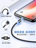 磁吸數據線快充磁鐵磁性強磁力式車載充電線器三合一多頭通用USB加長蘋果 小明同學