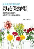 切花保鮮術 讓鮮花壽命更持久&外觀更美好的品保關鍵