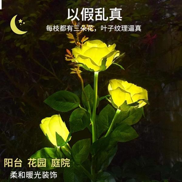 科明思玫瑰花燈戶外庭院防水太陽能燈花園別墅景觀燈院子裝飾插地 果果輕時尚