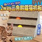 【培菓平價寵物網】DYY》2way三角帶...