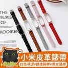 小米手環5 經典皮革錶帶 皮錶帶 錶帶 腕帶 替換錶帶 情侶錶帶 運動手環【Z210207】