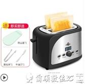 麵包機九殿烤麵包機迷你家用全自動早餐烘烤2片吐司機土司多士爐LX220v嬡孕哺