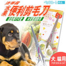 【 zoo寵物商城 】沛蒂露》寵物美容用...