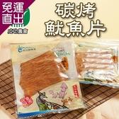 成功農會 碳烤魷魚片 碳燒香、香甜的滋味,讓人無法忘懷!(100g/包)x3包組【免運直出】
