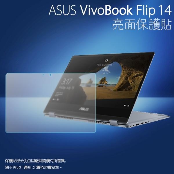 ◇亮面螢幕保護貼 ASUS 華碩 VivoBook Flip 14 TP410UR 筆記型電腦保護貼 筆電 軟性 亮貼 亮面貼 保護膜