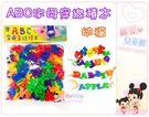 麗嬰兒童玩具館~幼福圖書-益智趣味積木系列-ABC字母穿線積木.親子互動玩具.穿繩遊戲