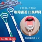 嚴迪護理舌苔刷硅膠舌苔清潔器刮舌器刮舌頭刮舌板去除口臭買1送1