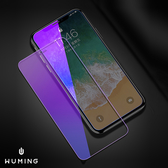 抗藍光 iPhone 11 Pro Max i11 鋼化玻璃 保護貼 保護膜 手機 保護套 防刮 防爆 防指紋 『無名』 P09107