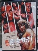 挖寶二手片-0B04-168-正版DVD-電影【惡女快打】-瑞秋妮可絲 柔伊貝爾(直購價)