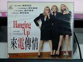 影音專賣店-V45-008-正版VCD【來電傳情】-梅格萊恩*黛安基頓