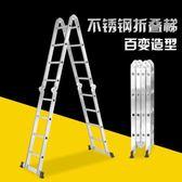 伸縮梯 多功能折疊梯子加厚鋁合金人字梯家用梯伸縮升降閣樓直防滑工程梯 DF全館免運