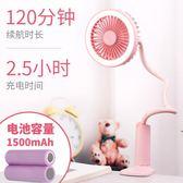 小風扇迷你學生可充電蚊帳寢室床上靜音夾扇辦公室USB小型電風扇·樂享生活館