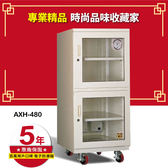 【防潮品牌】收藏家 AXH-480 大型除濕主機高承載電子防潮箱(436公升)相機鏡頭 精品衣鞋包 食品樂器