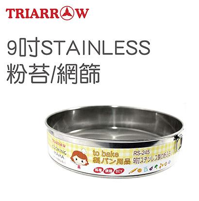 【三箭牌】9吋STAINLESS粉苔/網篩 RS-245《烘焙器具(材)》