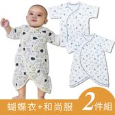 母嬰同室 日本三層棉蝴蝶衣+和尚服(2件組) 純棉親膚 新生兒服 紗布衣 嬰兒服 連身裝【GB0034】