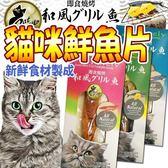 【培菓平價寵物網】Cat Glory即食燒烤》貓咪鮮魚片系列貓零食-20~25g/包(可超取)