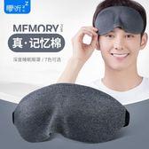 零聽圓目3D立體遮光眼罩 秋冬男士女士睡覺眼罩 個性可愛