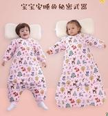 嬰兒睡袋秋冬季款加厚純棉新生寶寶兒童防踢被神器三用款四季通用 夢露