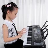 免運 兒童電子琴鋼琴女孩玩具初學入門成人學生3-6-10-12歲大號多功能5