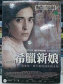 影音專賣店-L13-075-正版DVD*電影【希臘新娘/Brides】-希臘奧斯卡之稱的希臘影展最佳小說電影