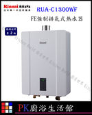 【PK廚浴生活館】 高雄林內牌熱水器 RUA-C1300WF 13L 數位恆溫 強制排氣※全省含基本安裝!