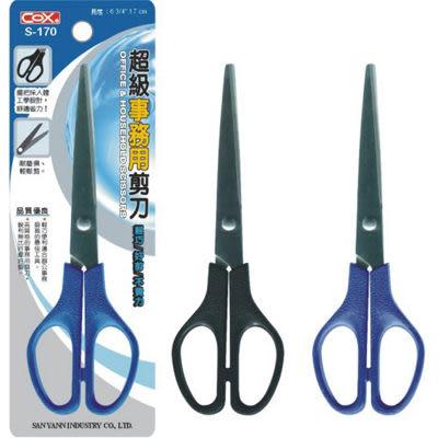 [奇奇文具] 【三燕 COX 剪刀】三燕COX S-170 超級事務用剪刀/事務剪刀