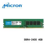 美光 Crucial 4GB DDR4-2400 UDIMM CT4G4DFS824A 記憶體