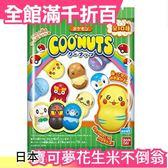 【寶可夢-綠色】日版 Coonuts Pokemon 不倒翁 扭蛋 盒玩 食玩 玩具 抽抽樂公仔 全十種【小福部屋】