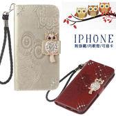 蘋果 iPhoneX iPhone8 Plus iPhone7 Plus iPhone6s 浮雕貓頭鷹皮套 手機皮套 插卡 支架 掛繩 水鑽