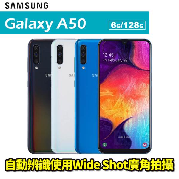 Samsung Galaxy A50 贈64G記憶卡+空壓殼+9H玻璃貼 128G 6.4吋 智慧型手機 0利率 免運費