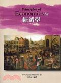 二手書博民逛書店《經濟學 (Mankiw:Principles of Econo