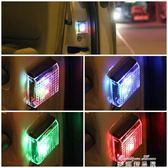 汽車LED車門警示燈安全防撞防追尾燈開門燈爆閃感應燈改裝免接線 麥琪精品屋