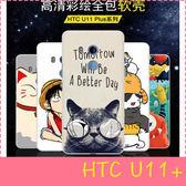 【萌萌噠】HTC U11+ (6吋) 文藝彩繪磨砂 卡通塗鴉 PC硬殼 超薄防指紋 半包硬殼 手機殼 手機套 外殼
